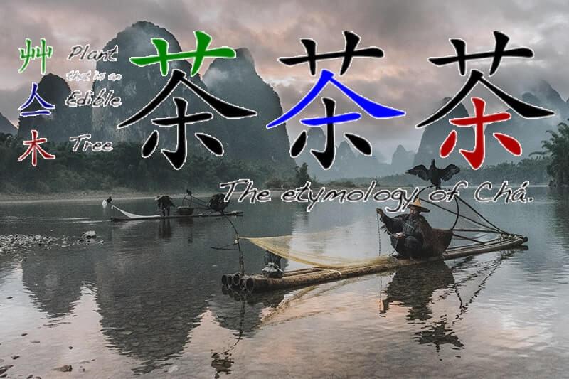 Озеро лодка рыбак иероглифы